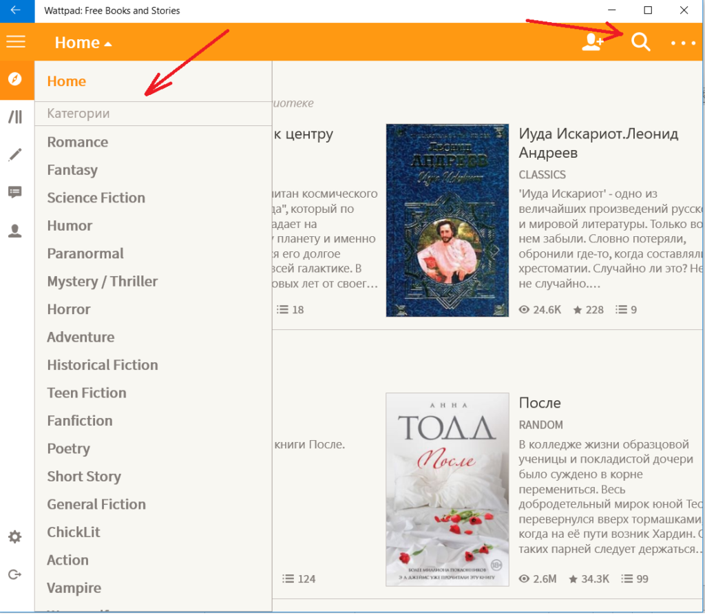 Wattpad для Windows  главная страница